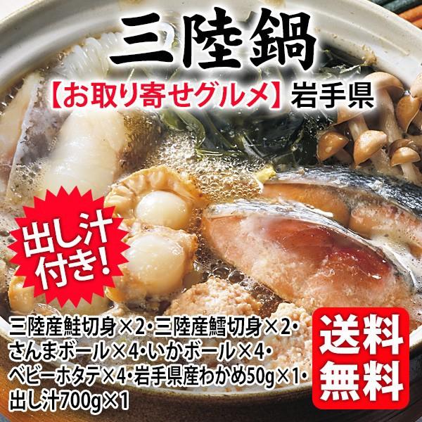 送料無料 三陸鍋 三陸産 鮭 三陸産鱈 さんま いか ほたて 岩手産わかめ