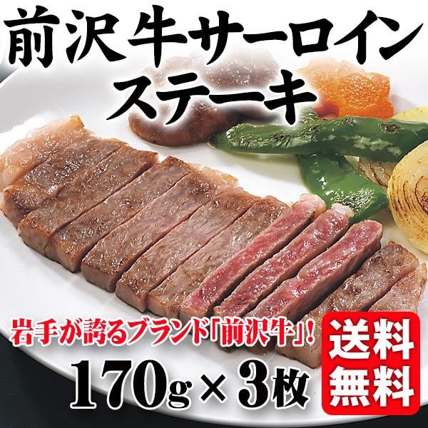 送料無料 前沢牛サーロインステーキ 170g 3枚