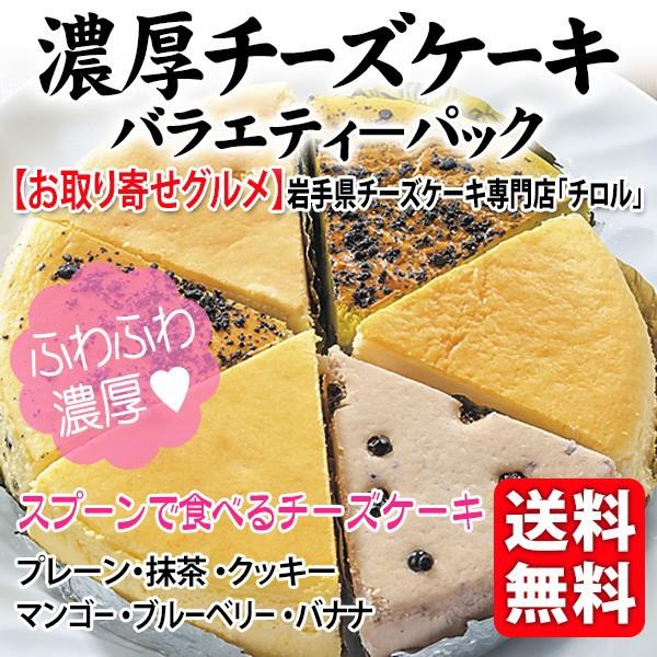 送料無料 濃厚チーズケーキバラエティ−パック プレーン 抹茶 クッキー マンゴー ブルーベリー バナナ