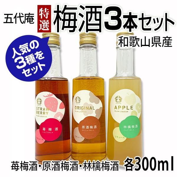 梅酒3本セット(B)白箱 五代庵 果実酒 送料無料