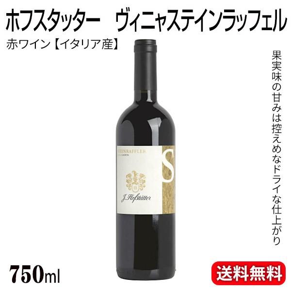 ホフスタッター ヴィニャステインラッフェル(赤) イタリア ワイン 送料無料