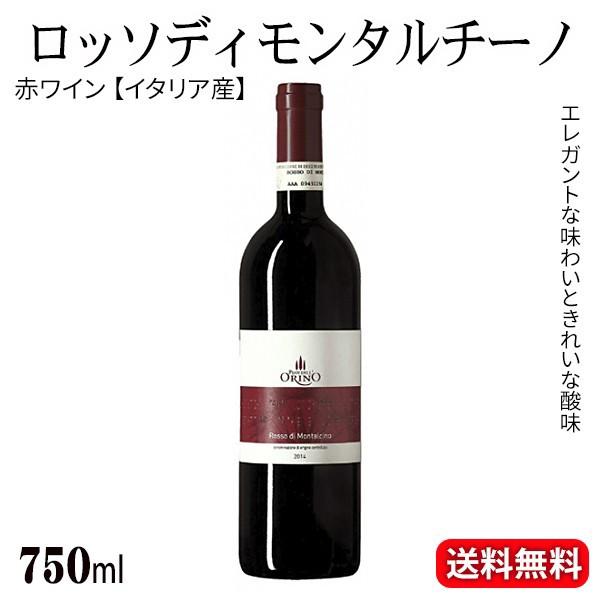 ロッソディモンタルチーノ(赤) イタリア ワイン 送料無料