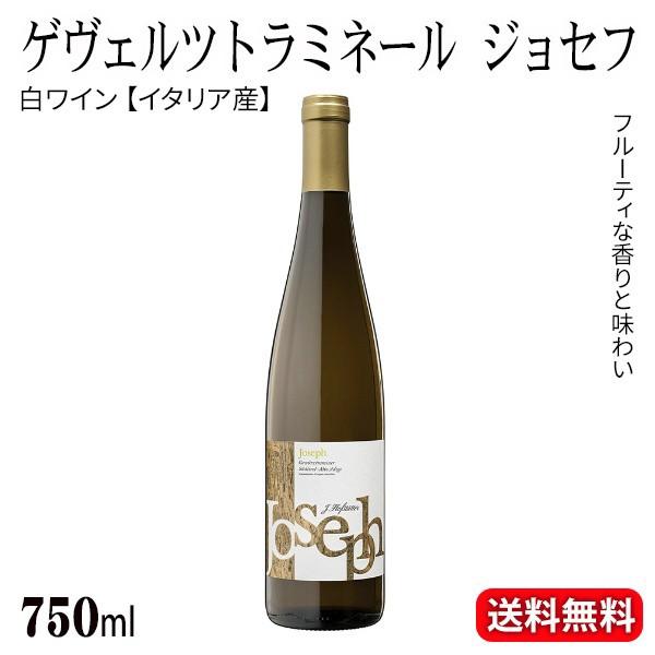 ゲヴェルツトラミネール ジョセフ(白) イタリア ワイン 送料無料