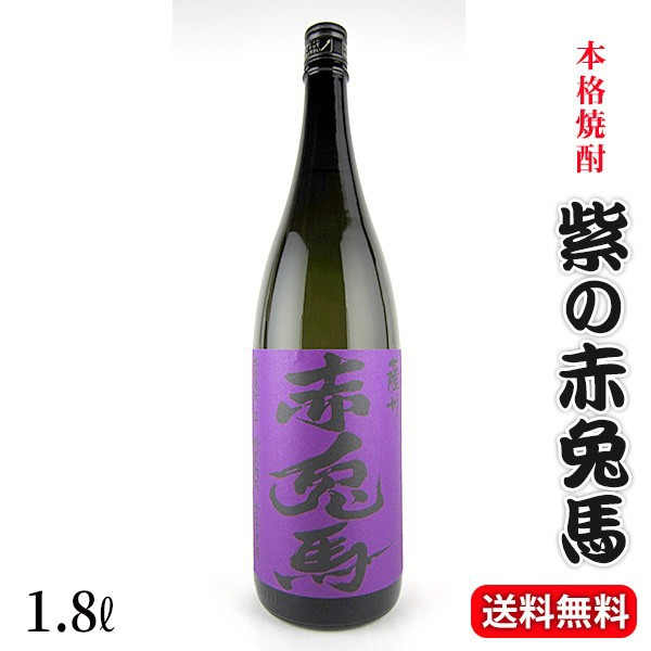 紫の赤兎馬(紫芋) 1.8L 濱田酒造(株) 焼酎 送料無料