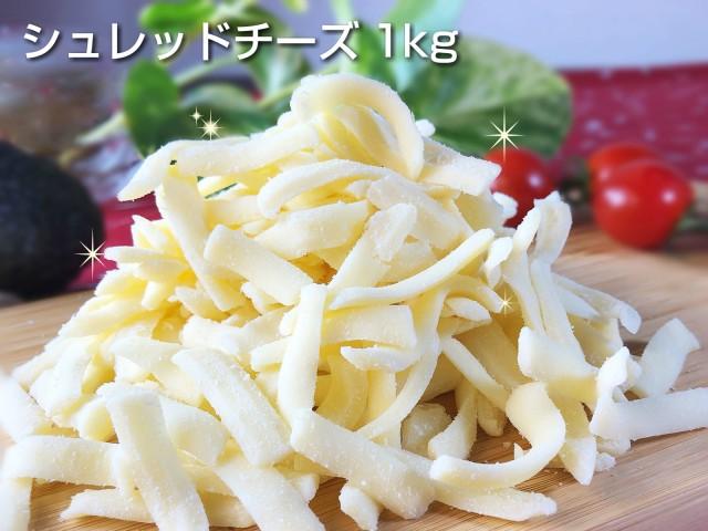【冷蔵】廉価逸品 シュレッドミックスチーズ 1kg ピザ チーズフォンデュ オーブン料理 業務用食品【10 000円以上で送料無料】