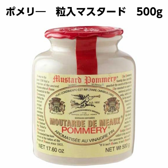 ポメリ— 粒入マスタード 500g 【業務用食品】