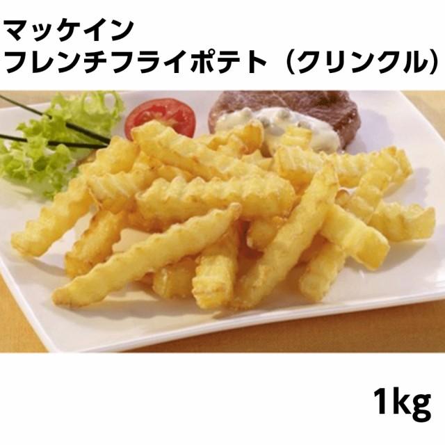 【冷凍】マッケイン フレンチフライポテト(クリンクル) 1kg 【業務用食品】【10 000円以上で送料無料】