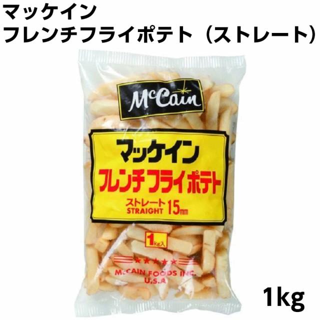 【冷凍】マッケイン フレンチフライポテト(ストレート)1kg 【業務用食品】【10 000円以上で送料無料】