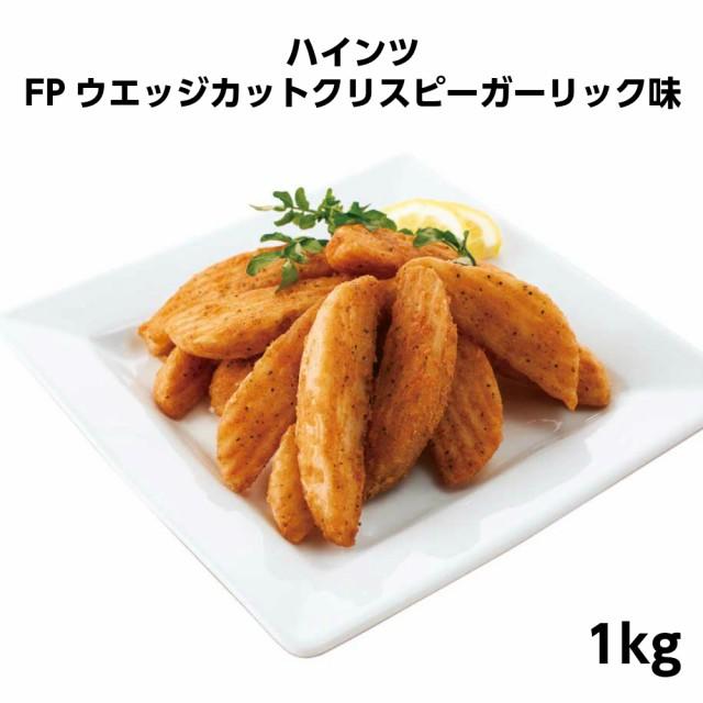 【冷凍】ハインツ FPウエッジカットクリスピーガーリック味 1kg 【業務用食品】【10 000円以上で送料無料】