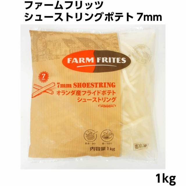 【冷凍】ファームフリッツ シューストリングポテト7mm 1kg 【業務用食品】【10 000円以上で送料無料】