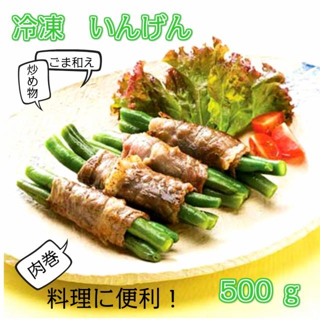 【冷凍】いんげん 500g 業務用食品 冷凍野菜【10 000円以上で送料無料】