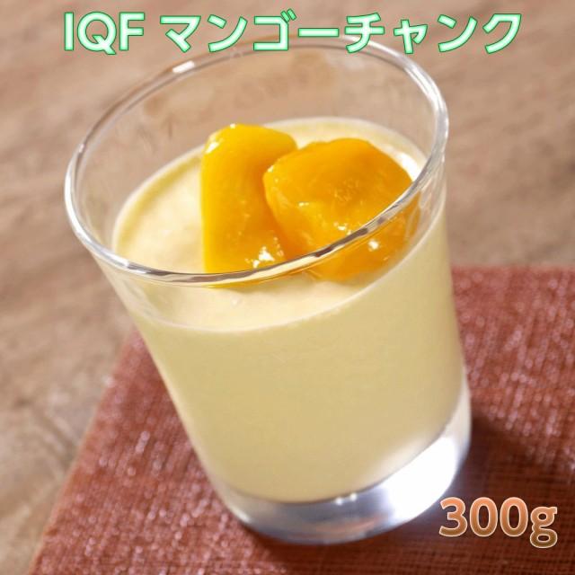 【冷凍】ハーダース IQFマンゴーチャンク 300g 【業務用食品】【10 000円以上で送料無料】