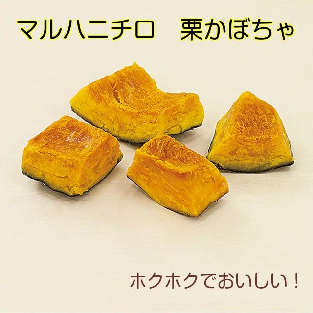 【冷凍】マルハニチロ 栗かぼちゃ 500g 北海道産 カット野菜 冷凍野菜 業務用【10 000円以上で送料無料】