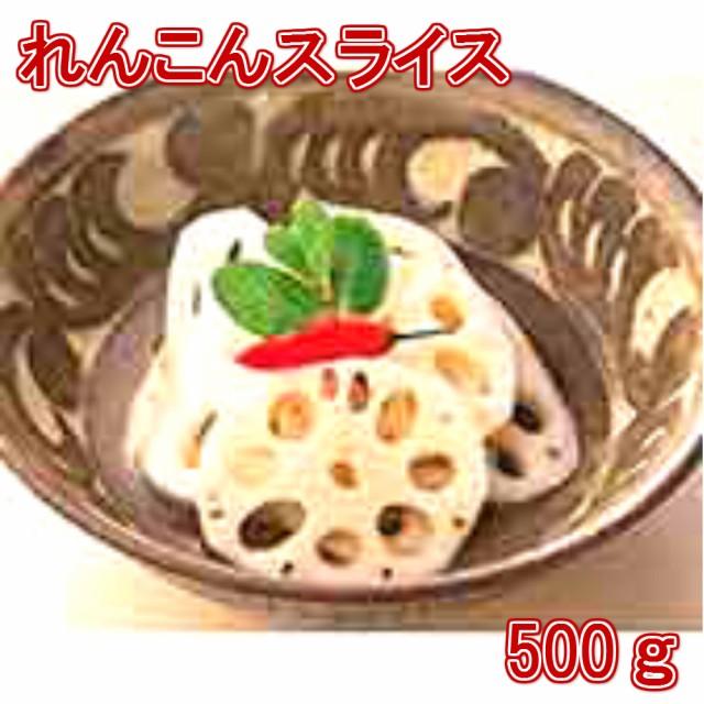 【冷凍】 れんこんスライス 500g 冷凍野菜 カット野菜 業務用食品【10 000円以上で送料無料】