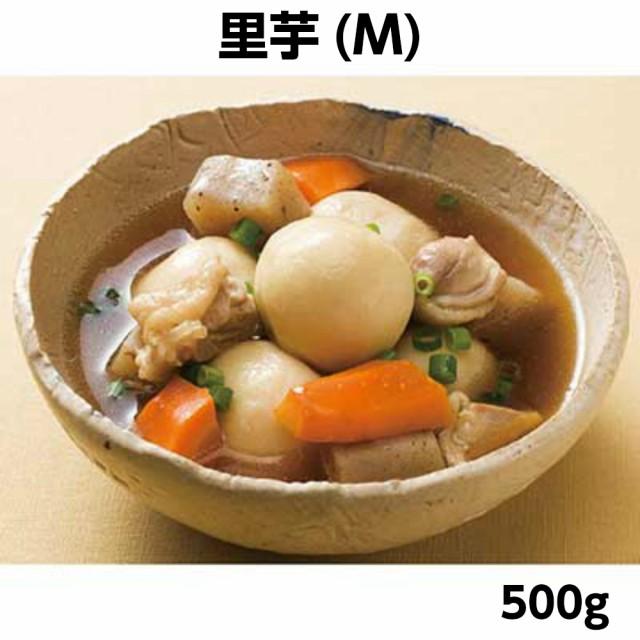 【冷凍】里芋(M) 500g 【業務用食品】【10 000円以上で送料無料】