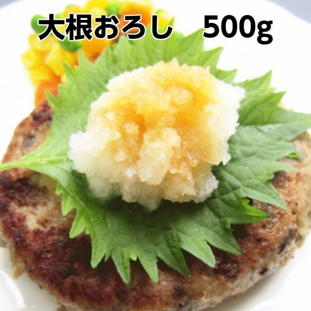 【冷凍】VPS 大根おろし 500g 業務用食品【10 000円以上で送料無料】