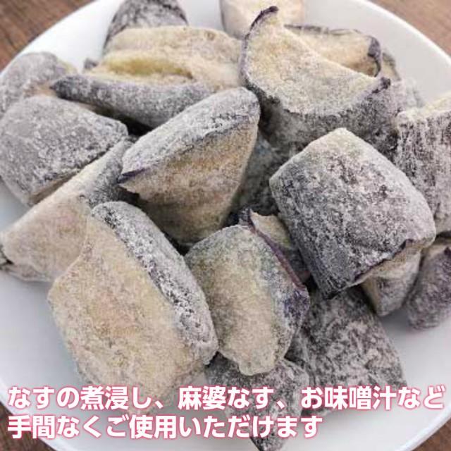 【冷凍】素揚げなす(乱切り) 1kg 【業務用食品】【10 000円以上で送料無料】
