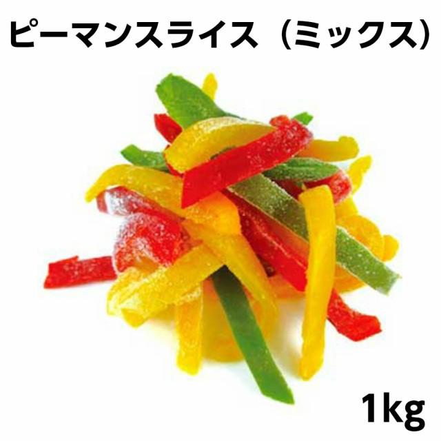 【冷凍】京果 ピーマンスライス(ミックス) 1kg 冷凍野菜 カット野菜 業務用食品【10 000円以上で送料無料】