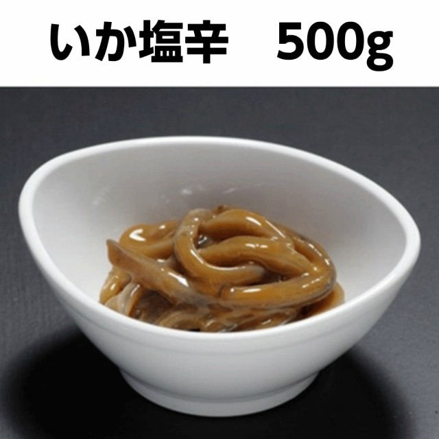 【冷凍】アヅマフーズ いか塩辛 500g 【業務用食品】【10 000円以上で送料無料】