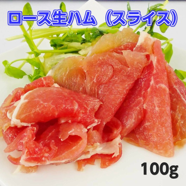 【冷凍】JFC ロース生ハム(スライス) 100g 【業務用食品】【10 000円以上で送料無料】