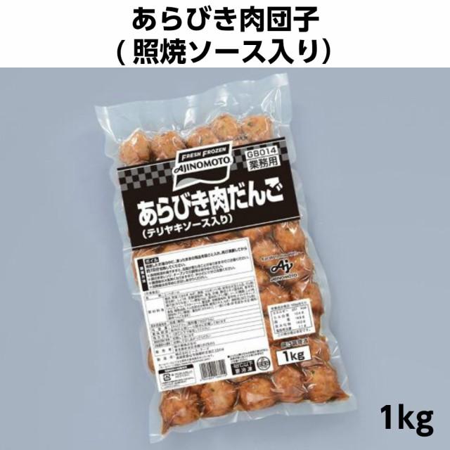 【冷凍】味の素 あらびき肉団子(照焼ソース入り) 1kg ボイル 業務用食品【10 000円以上で送料無料】