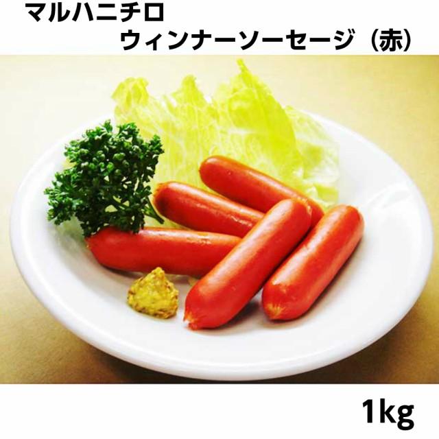 【冷凍】マルハニチロ ウィンナーソーセージ(赤) 1kg 【業務用食品】【10 000円以上で送料無料】