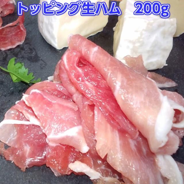 【冷凍】JFC トッピング生ハム 200g 【業務用食品】【10 000円以上で送料無料】