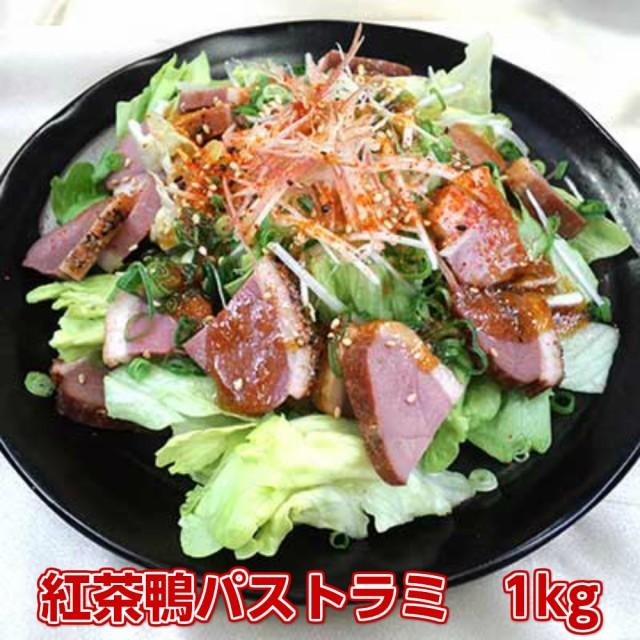 【冷凍】コックフーズ 紅茶鴨パストラミ 1kg 【業務用食品】【10 000円以上で送料無料】