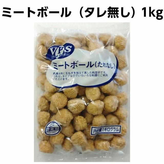 【冷凍】VPS ミートボール(タレ無し) 1kg 【業務用食品】【10 000円以上で送料無料】
