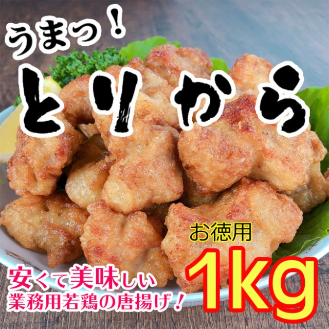 【冷凍】衣はカリッ!中はジューシー!肉汁あふれる鶏の唐揚げ 廉価逸品 うまっ!とりから 1kg 業務用食品【10 000円以上で送料無料】