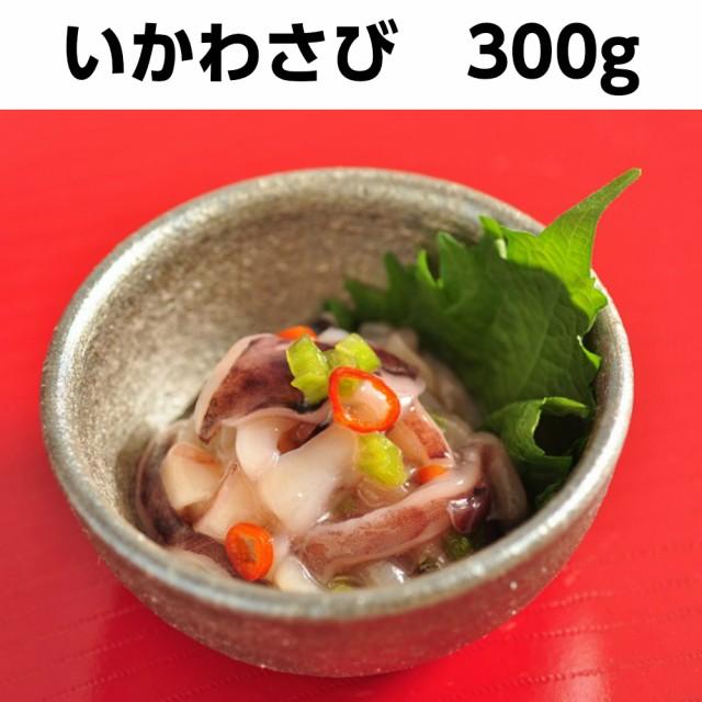 【冷凍】大冷 いかわさび 300g 【業務用食品】【10 000円以上で送料無料】