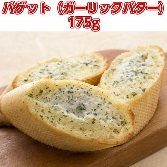 【冷凍】JCコムサ バゲット(ガーリックバター) 175g 【業務用食品】【10 000円以上で送料無料】