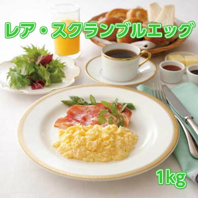 【冷凍】スノーマン レア・スクランブルエッグ 1kg 【業務用食品】【10 000円以上で送料無料】