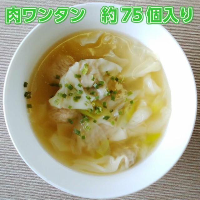 【冷凍】東洋水産 肉ワンタン 約75個入り 【業務用食品】【10 000円以上で送料無料】