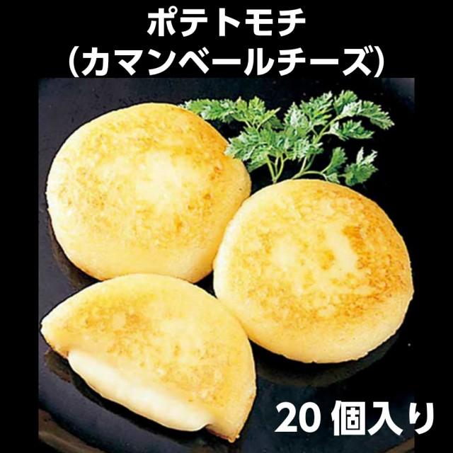 【冷凍】味の素 ポテトモチ(カマンベールチーズ) 20個入り 【業務用食品】【10 000円以上で送料無料】