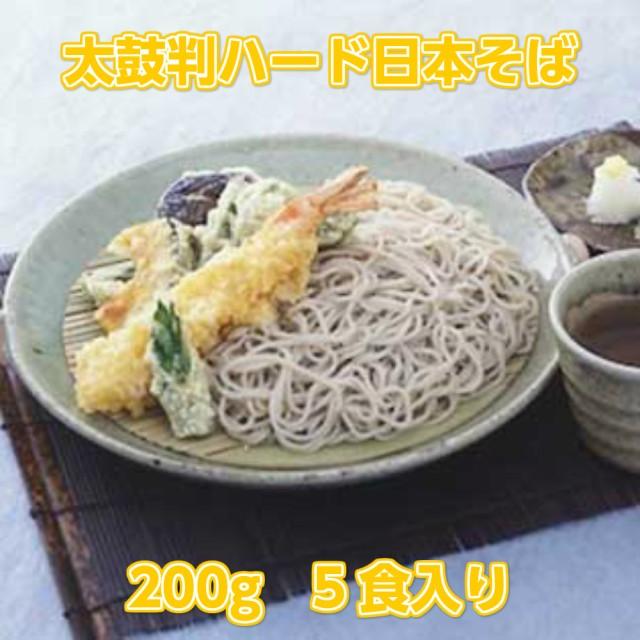 【冷凍】シマダヤ 太鼓判ハード日本そば 200g 5食入り【業務用食品】【10 000円以上で送料無料】