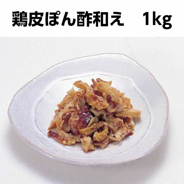 【冷凍】GFC 鶏皮ぽん酢和え 1kg 【業務用食品】【10 000円以上で送料無料】