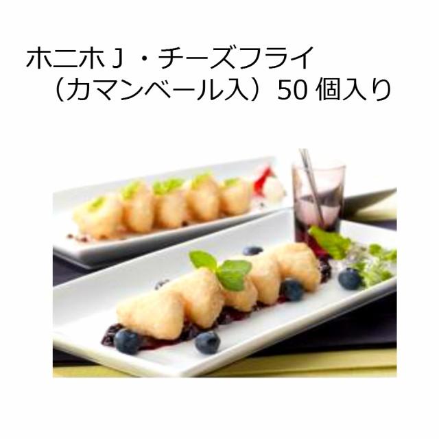【冷凍】ホニホ J・チーズフライ(カマンベール入) 50個入り 【業務用食品】【10 000円以上で送料無料】