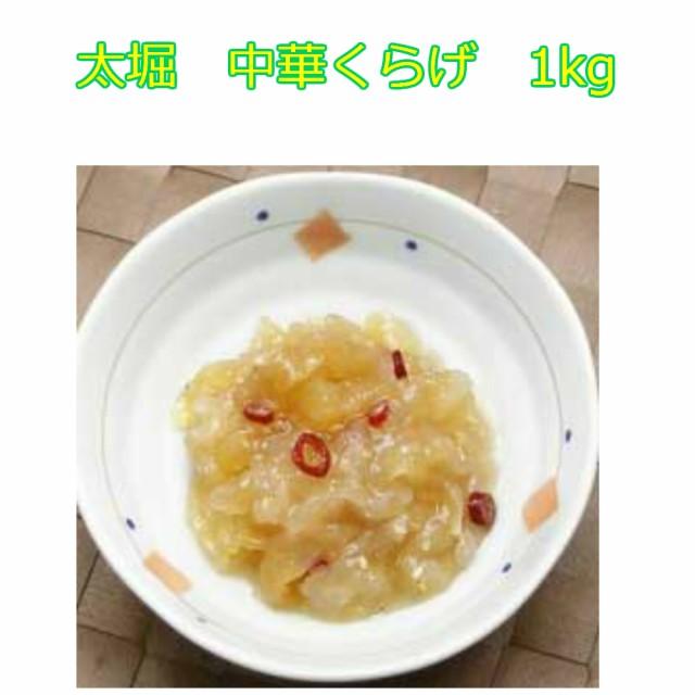 【冷凍】太堀 中華くらげ 1kg 業務用食品【10 000円以上で送料無料】
