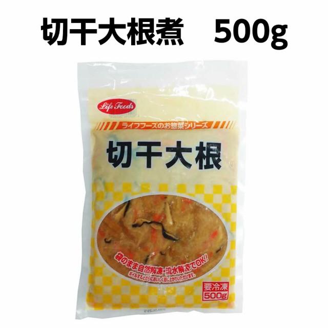 【冷凍】ライフ 切干大根煮 500g 【業務用食品】【10 000円以上で送料無料】