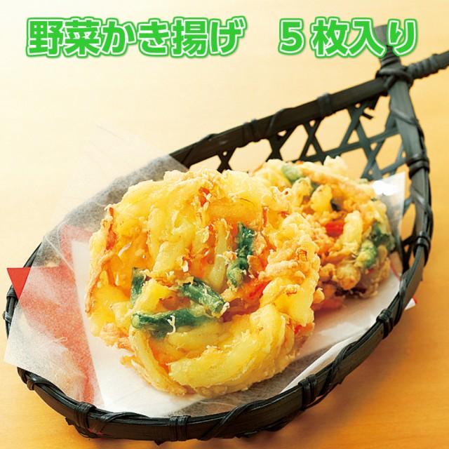 【冷凍】マルハニチロ 野菜かき揚げ 5枚入り 【業務用食品】【10 000円以上で送料無料】