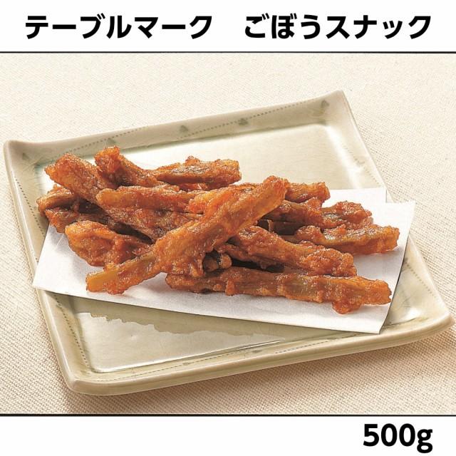 【冷凍】テーブルマーク ごぼうスナック 500g 電子レンジ 揚げる 業務用食品【10 000円以上で送料無料】