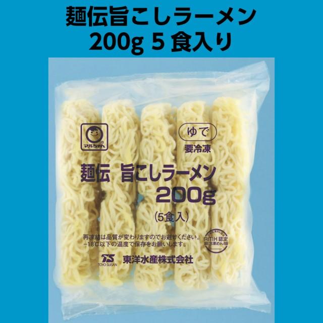 【冷凍】東洋水産 麺伝旨こしラーメン 200g 5食入り 【業務用食品】【10 000円以上で送料無料】
