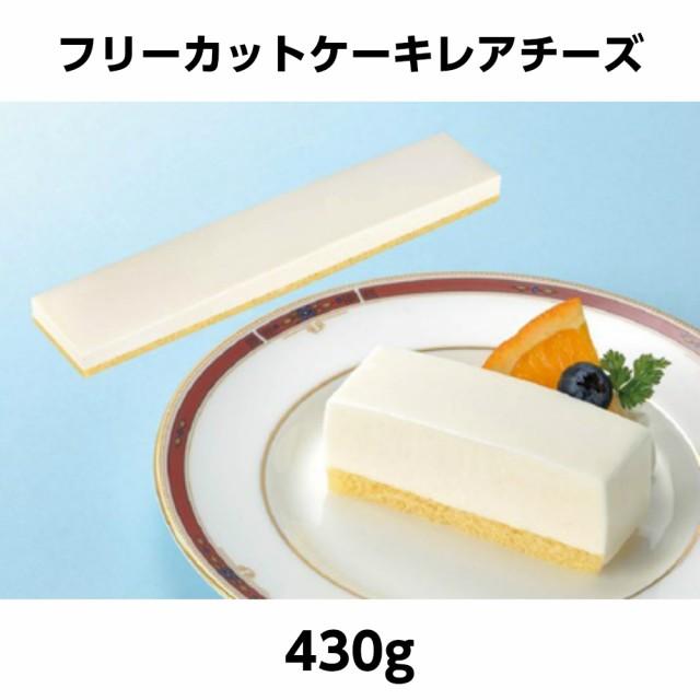 【冷凍】フレック フリーカットケーキレアチーズ430g【業務用食品】【10 000円以上で送料無料】