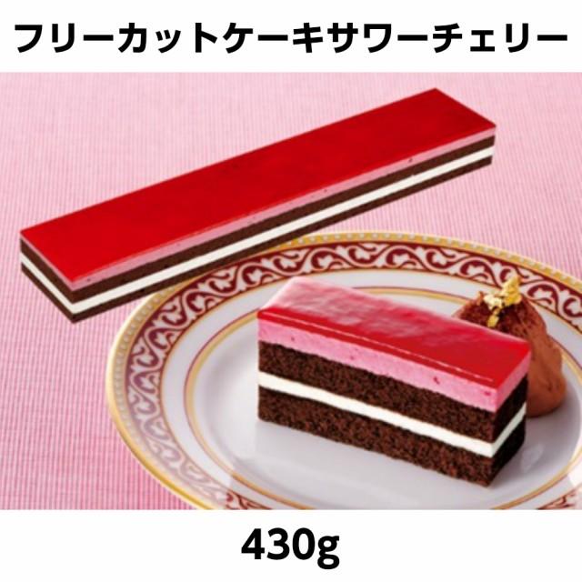 【冷凍】フレック フリーカットケーキサワーチェリー 430g 【業務用食品】【10 000円以上で送料無料】
