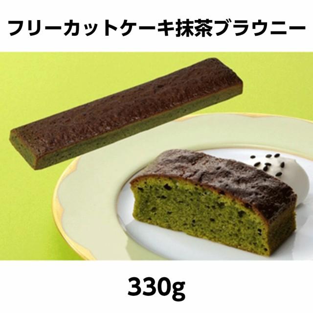 【冷凍】フレック フリーカットケーキ抹茶ブラウニー 330g 【業務用食品】【10 000円以上で送料無料】