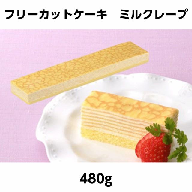 【冷凍】フレック フリーカットケーキ ミルクレープ【業務用食品】【10 000円以上で送料無料】