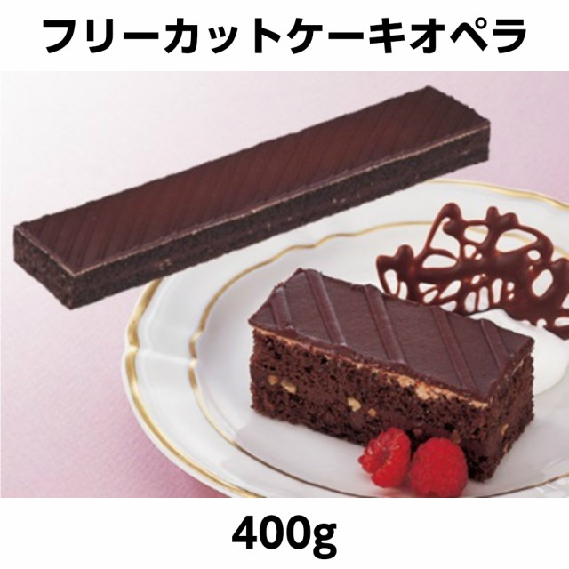 【冷凍】フレック フリーカットケーキオペラ 400g 【業務用食品】【10 000円以上で送料無料】