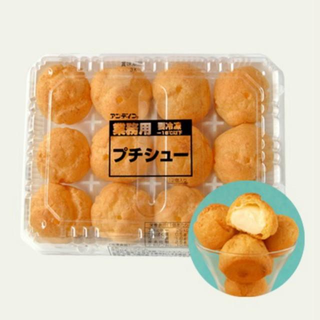 【冷凍】アンディコ プチシュー 12個入り 【業務用食品】【10 000円以上で送料無料】