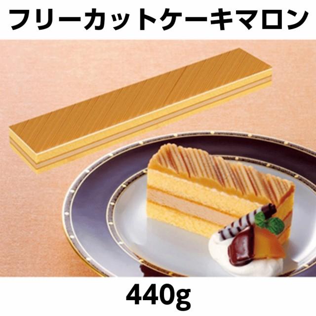 【冷凍】フレック フリーカットケーキマロン 440g 【業務用食品】【10 000円以上で送料無料】